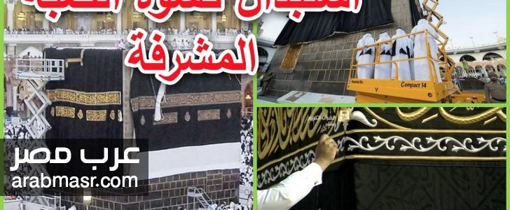 كسوة الكعبة المشرفة وكيف يتم تغيير الكسوة بالصور والفيديو شاهد الأن   شبكة عرب مصر