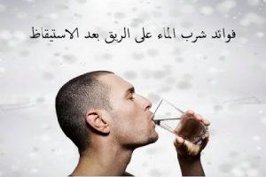 فوائد شرب الماء على معدة فارغة فى الصباح لجسم اكثر نشاطا وصحة جيده ببعض النصائح