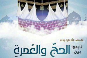 الفرق بين الحج والعمرة والاختلاف بينهم تعرف عليها من خلال | شبكة عرب مصر