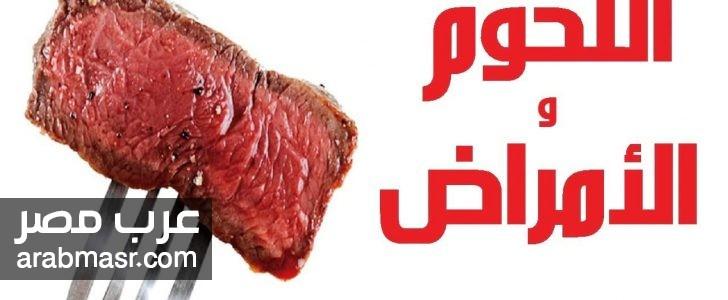 خطورة اللحم المشوى على الجسم يسبب سرطان الكلي تحذير منه   شبكة عرب مصر