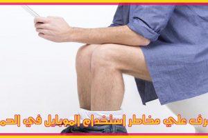 مخاطر استخدام الموبايل في الحمام مخاطر عديدة تعرف عليها الان | شبكة عرب مصر