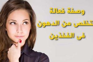 التخلص من دهون الفخذين نهائيا لجسم اكثر رشاقة ونشاط | شبكة عرب مصر