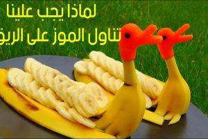 الموز يحارب بعض الامراض الخطيرة التي تجعل الجسم مشاكل   شبكة عرب مصر
