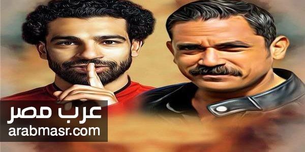 الفنان أمير كرارة واللاعب محمد صلاح ولقاء قبل مباراة نهائي أبطال أوروبا